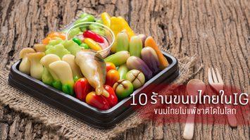 10 ร้านขนมไทยใน IG สุดโมเดิร์น ขนมไทยไม่แพ้ชาติใดในโลก