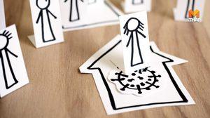 เตรียมพร้อมแนวทางการแยกรักษาตัวที่บ้าน หรือ Home isolation