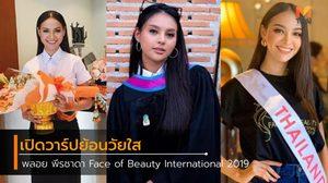 เปิดวาร์ปย้อนวัยใส พลอย พีรชาดา Face of Beauty International 2019