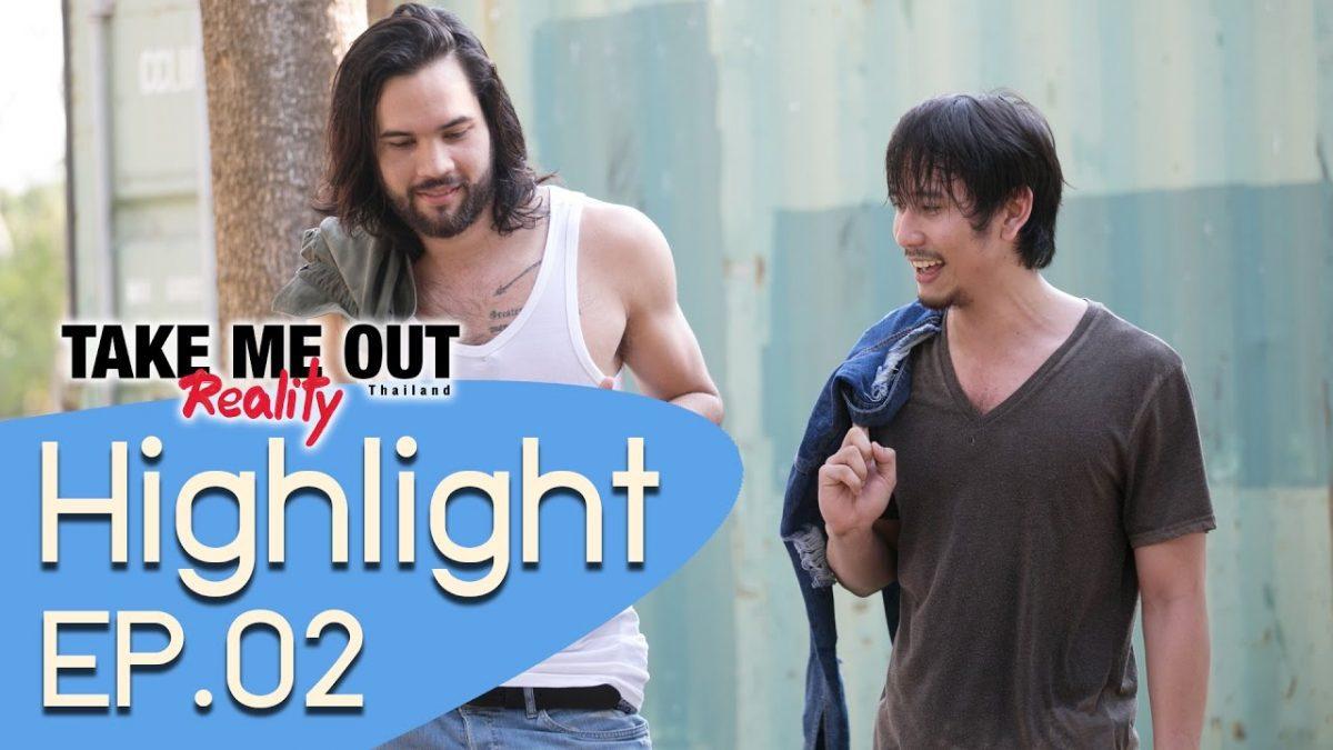 รัก..ที่ไม่เท่ากัน l Highlight - Take Me Out Reality S.2 EP.02 (2 เม.ย. 60)