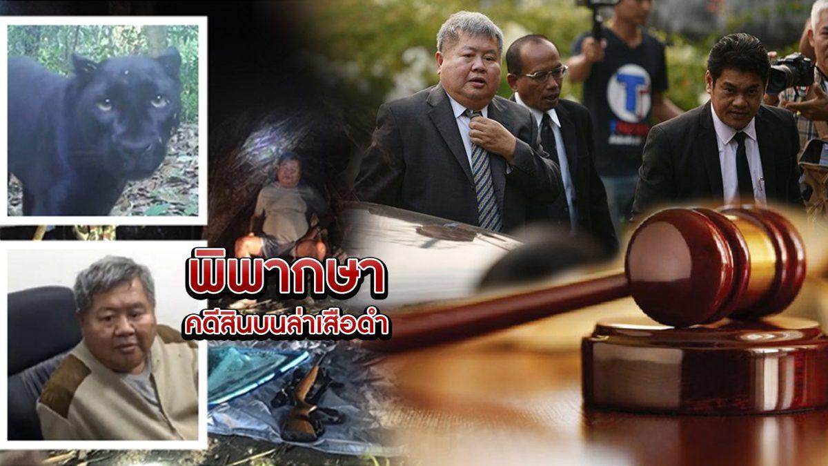 พิพากษาคดีสินบนล่าเสือดำ 11-06-62