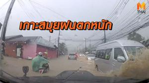 เกาะสมุยฝนตกหนัก เกิดน้ำท่วมขัง ชาวบ้าน-นักท่องเที่ยวได้รับผลกระทบ