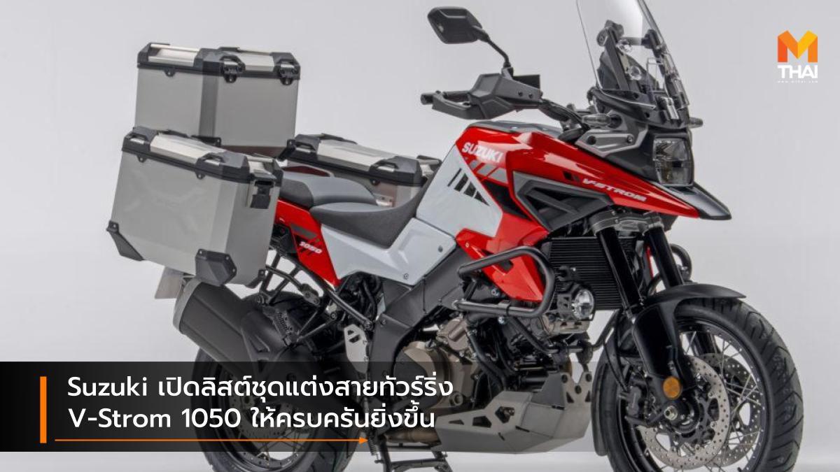 Suzuki เปิดลิสต์ชุดแต่งสายทัวร์ริ่ง V-Strom 1050 ให้ครบครันยิ่งขึ้น