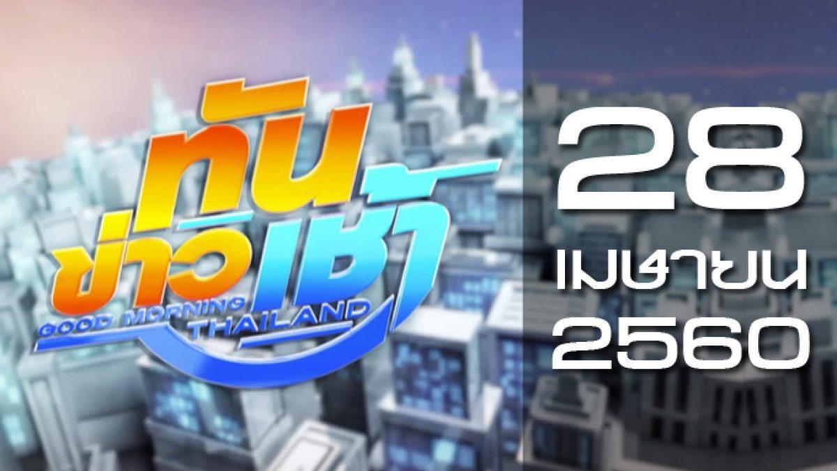 ทันข่าวเช้า Good Morning Thailand 28-04-60