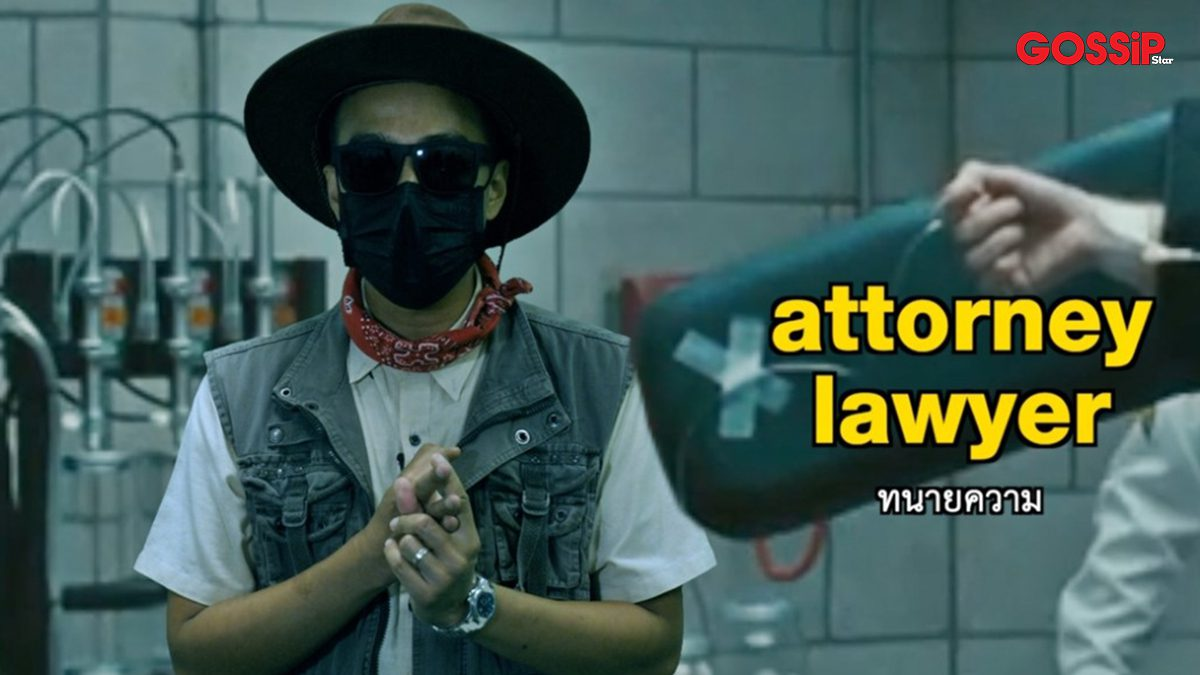 แกะศัพท์กฎหมายสไตล์ คริส-เต้ ใน ซีนเด็ดภาษาหนัง MONO29