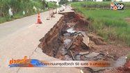 จ.มหาสารคาม ฝนตกหนัก ทำน้ำกัดเซาะถนนทรุดตัว กว่า 50 เมตร