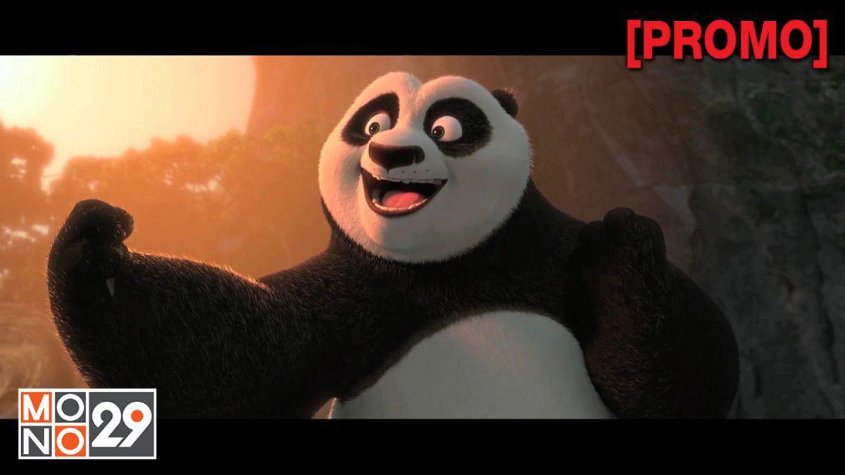 Kung Fu Panda 2 กังฟูแพนด้า 2 [PROMO]