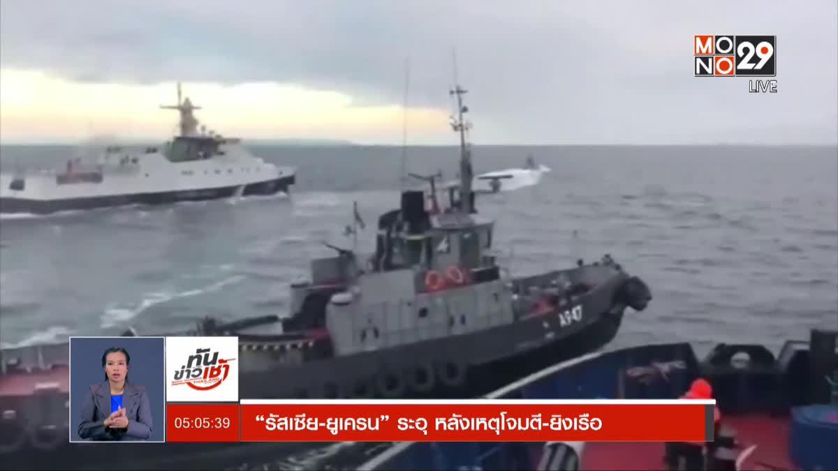 """""""รัสเซีย-ยูเครน"""" ระอุ หลังเหตุโจมตี-ยิงเรือ"""