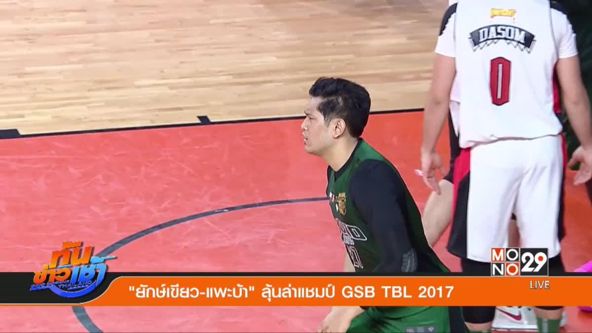 """""""ยักษ์เขียว-แพะบ้า"""" ลุ้นล่าแชมป์ GSB TBL 2017"""