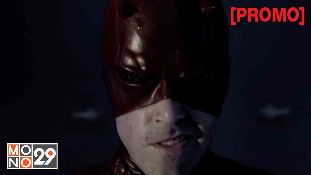 Daredevil อนุษย์อหังการ [PROMO]