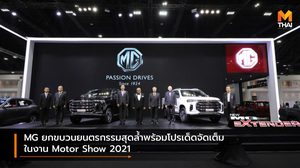 MG ยกขบวนยนตรกรรมสุดล้ำพร้อมโปรเด็ดจัดเต็มในงาน Motor Show 2021