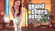 สูตรเกม GTA V