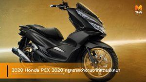 2020 Honda PCX 2020 สีใหม่ หรูหราสง่างามจากแดนอิเหนา
