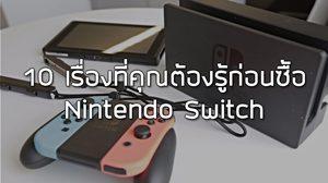 บทความไม่รีวิว Nintendo Switch กับ 10 เรื่องที่คุณต้องรู้ก่อนซื้อ