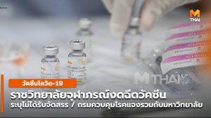 รพ.จุฬาภรณ์แจ้งงดฉีดวัคซีน / กรมควบคุมโรคแจง โยกโควต้ารวมมหาวิทยาลัย