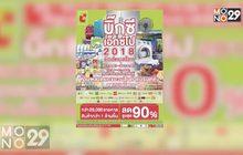 Big C Expo 2018 ช้อปหยุดโลก  20-23 ก.ย. ณ ศูนย์การประชุมแห่งชาติสิริกิติ์