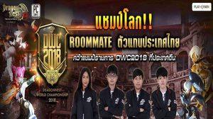Roommate ทีมไทยคว้าแชมป์โลก Dragon Nest World Championship 2018