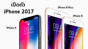 Apple เปิดตัว iPhone X, iPhone 8 และ iPhone 8 Plus มาพร้อม Face ID สแกนใบหน้าล้ำสุดในโลก
