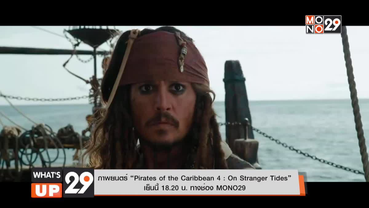 """ภาพยนตร์ """"Pirates of the Caribbean 4 : On Stranger Tides"""" เย็นนี้ 18.20 น. ทางช่อง MONO29"""