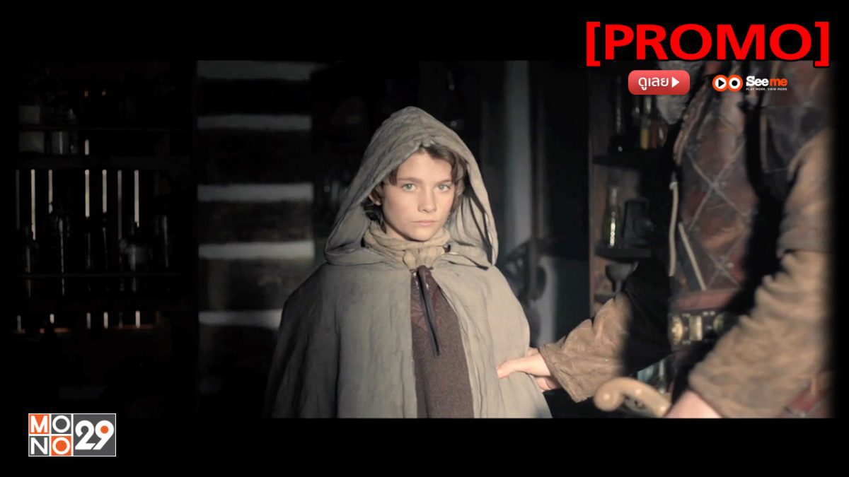 The Shamer's Daughter สาวน้อยพลังเวทย์ กับดินแดนมังกรไฟ [PROMO]