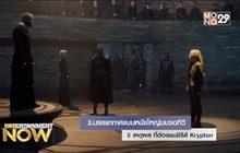 5.เหตุผล ที่ต้องชมซีรีส์ Krypton