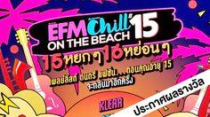 ประกาศผลผู้ได้รับบัตรคอนเสิร์ต EFM x CHILL ON THE BEACH 15 หยกๆ 16 หย่อนๆ