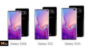 หลุดราคา Galaxy S10+ จาก เนเธอร์แลนด์ ราคาแพงสุดอยู่ที่ 54,000 บาท