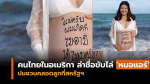 เพจดังขยี้ดราม่าซ้ำ! อ้างคนไทยในเมริกา ล่ารายชื่อขับไล่ 'หมอแอร์' ปมชวนคลอดลูกที่สหรัฐฯ
