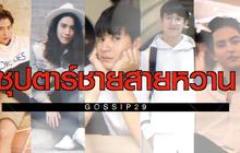 """Gossip29 EP.9 ซุปตาร์ชายสายหวาน / บุกเบื้องหลัง MV """"ให้ฉันอยู่เป็นเพื่อนไหม"""""""