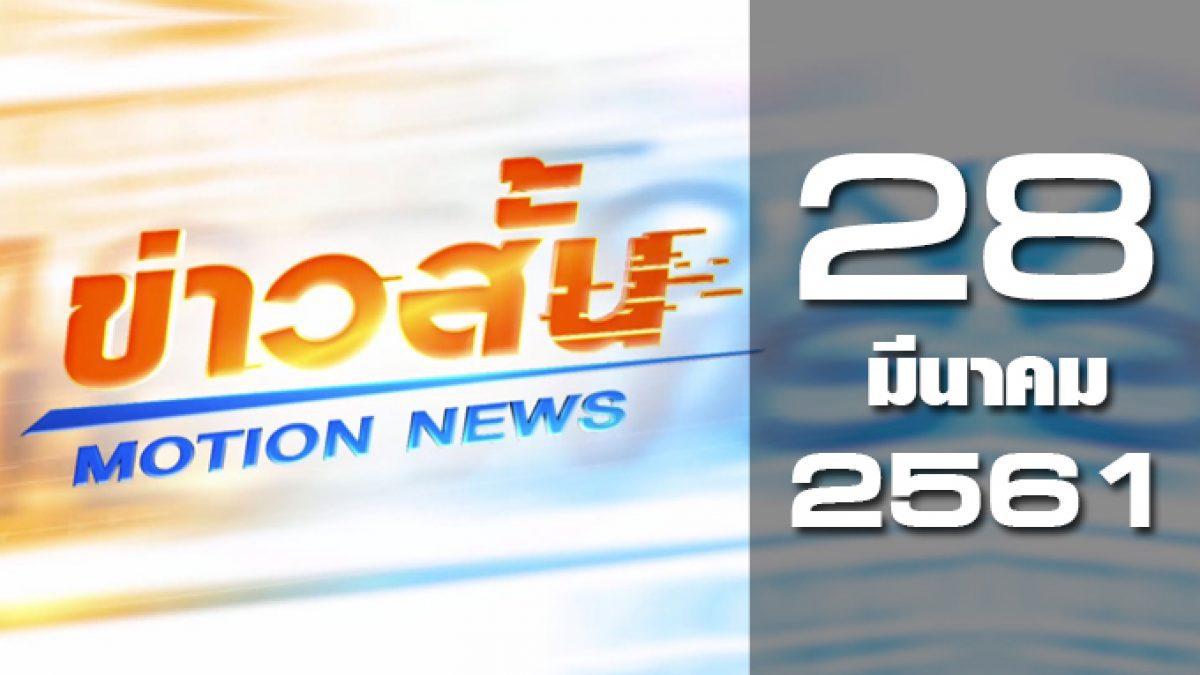 ข่าวสั้น Motion News Break 1 28-03-61