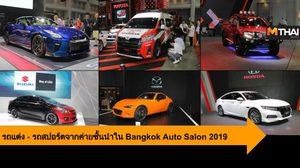 Auto Salon 2019 รวมไฮไลท์รถแต่งเด็ด จากค่ายรถชั้นนำของไทย