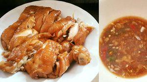 บอกต่อสูตร ไก่ต้มน้ำปลา มาพร้อมกับน้ำจิ้มรสเด็ด