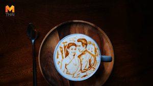 ร้าน 'Charin Pie' เสิร์ฟเมนูน่ารัก 'Art on the Cup' ภาพสวยจนทานไม่ลง