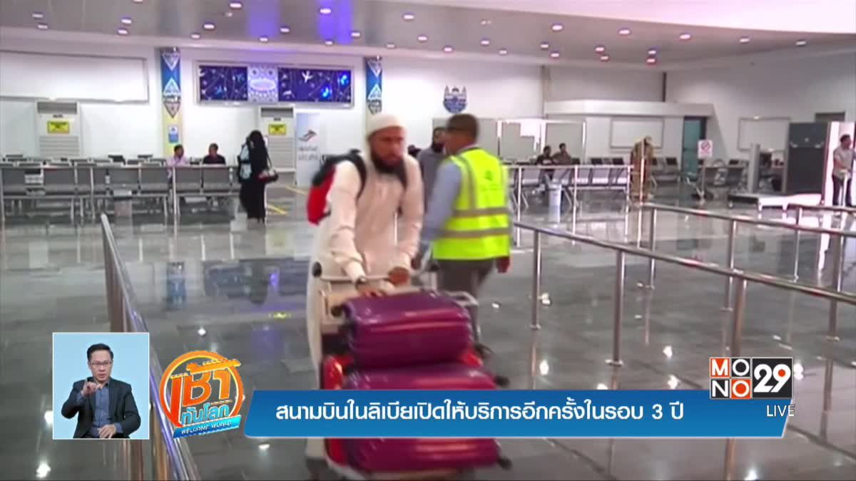 สนามบินในลิเบียเปิดให้บริการอีกครั้งในรอบ 3 ปี