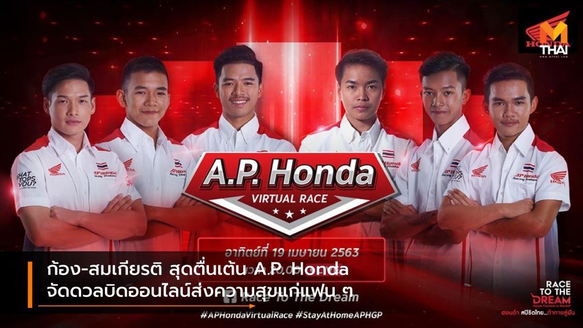 ก้อง-สมเกียรติ สุดตื่นเต้น A.P. Honda จัดดวลบิดออนไลน์ส่งความสุขแก่แฟน ๆ