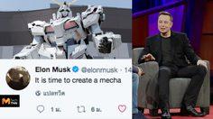 Elon Musk ประกาศสร้างหุ่นยนต์ยักษ์ผ่านทวิตเตอร์ Bandai ทวิตตอบ เอาหุ่นต้นแบบไหม??