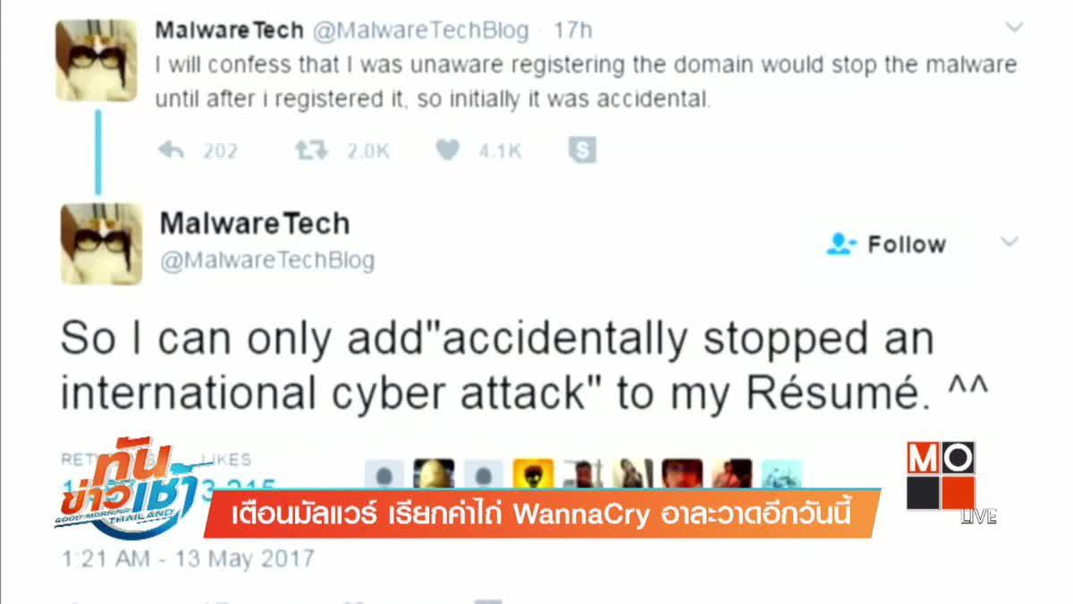 เตือนมัลแวร์ เรียกค่าไถ่ WannaCry อาละวาดอีกวันนี้