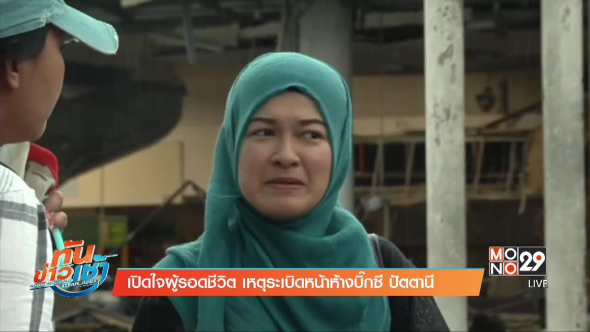 เปิดใจผู้รอดชีวิต เหตุระเบิดหน้าห้างบิ๊กซี ปัตตานี