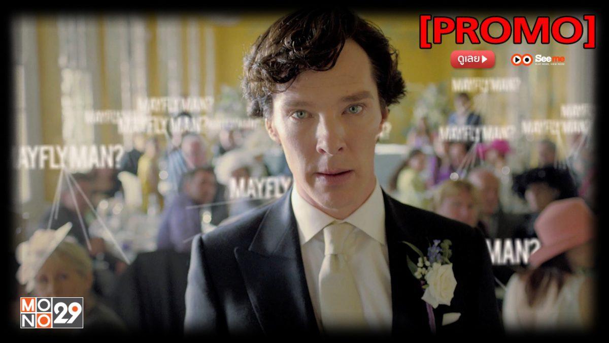 Sherlock 3.2 สุภาพบุรุษยอดนักสืบ ปี 3 [PROMO]
