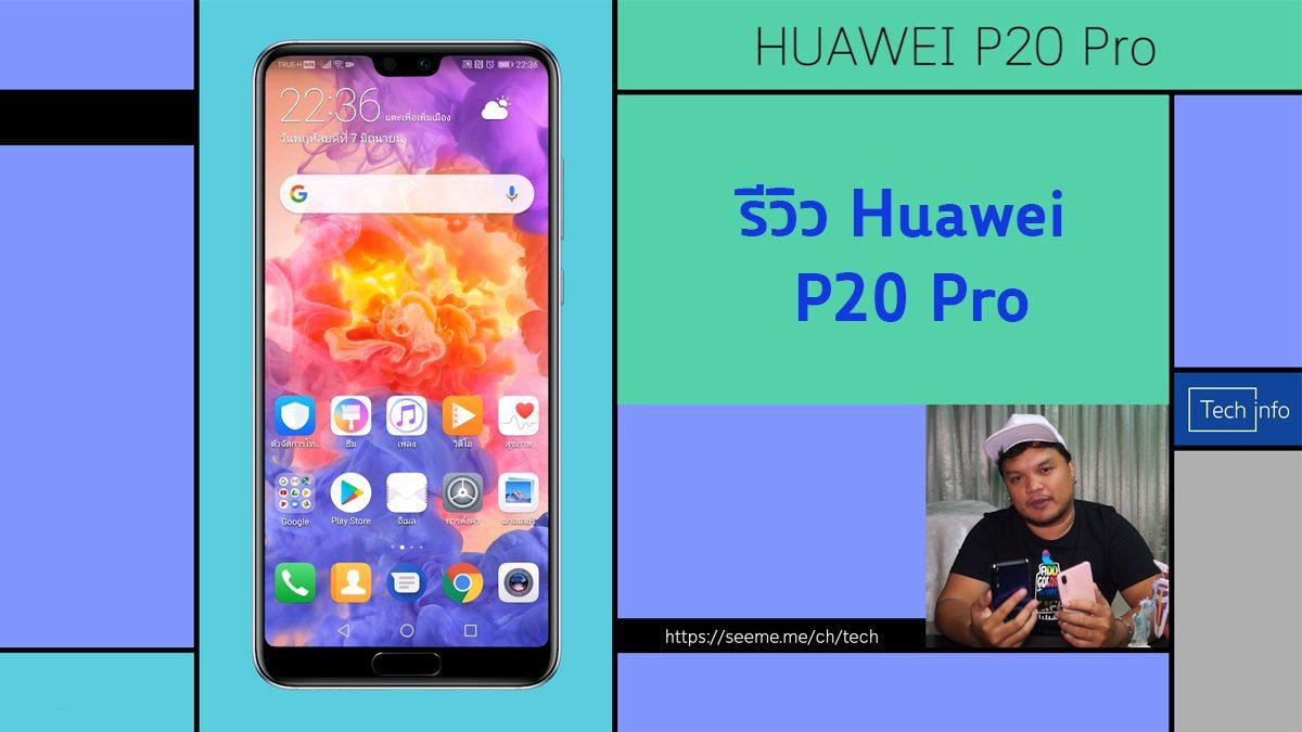รีวิว Huawei P20 Pro สมาร์ทโฟนที่ได้คะแนนการถ่ายรูปดีที่สุด
