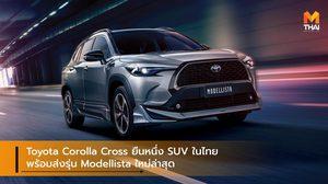 Toyota Corolla Cross ยืนหนึ่ง SUV ในไทย พร้อมส่งรุ่น Modellista ใหม่ล่าสุด