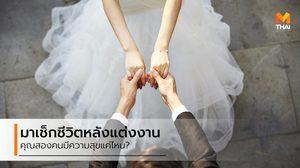มาเช็กกันหน่อย คุณมี ความสุขหลังแต่งงาน มากน้อยแค่ไหน?