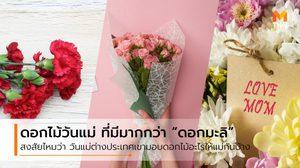 """ดอกไม้สำหรับวันแม่ทั่วโลก ที่มีมากกว่า """"ดอกมะลิ"""""""
