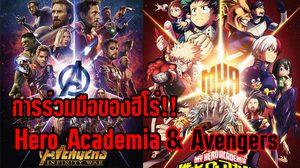 Hero Academia ประกาศแคมเปญโปรโมทร่วมกับภาพยนตร์ Avengers!!