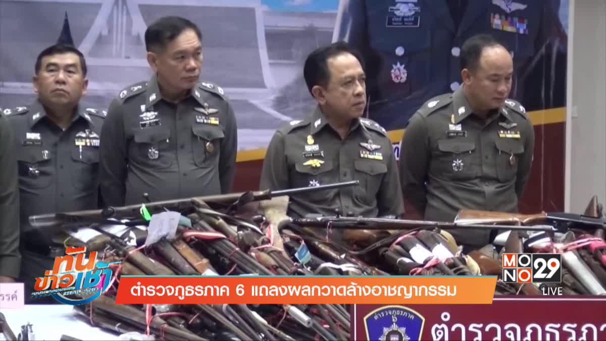 ตำรวจภูธรภาค 6 แถลงผลกวาดล้างอาชญากรรม
