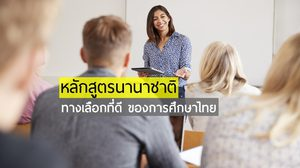 หลักสูตรนานาชาติ อีกหนึ่งทางเลือกระบบการศึกษาไทย