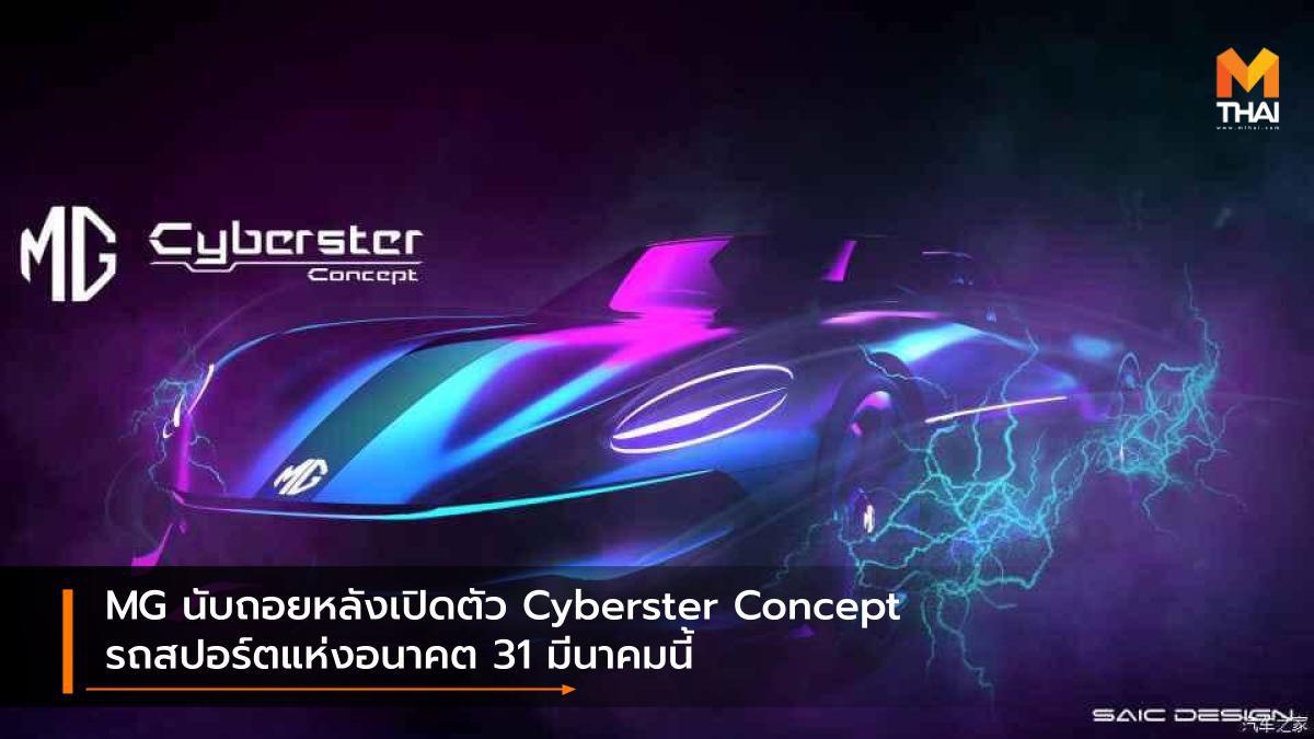 MG นับถอยหลังเปิดตัว Cyberster Concept รถสปอร์ตแห่งอนาคต 31 มีนาคมนี้