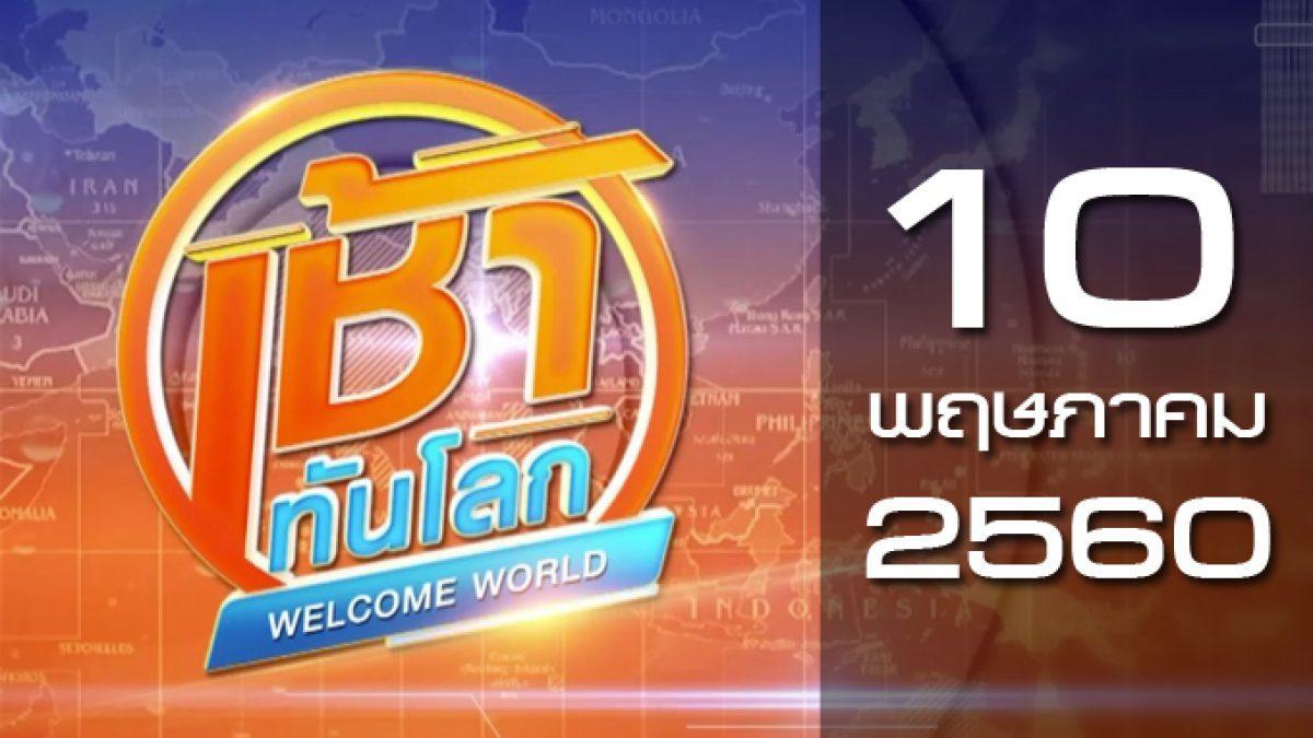 เช้าทันโลก Welcome World 10-05-60
