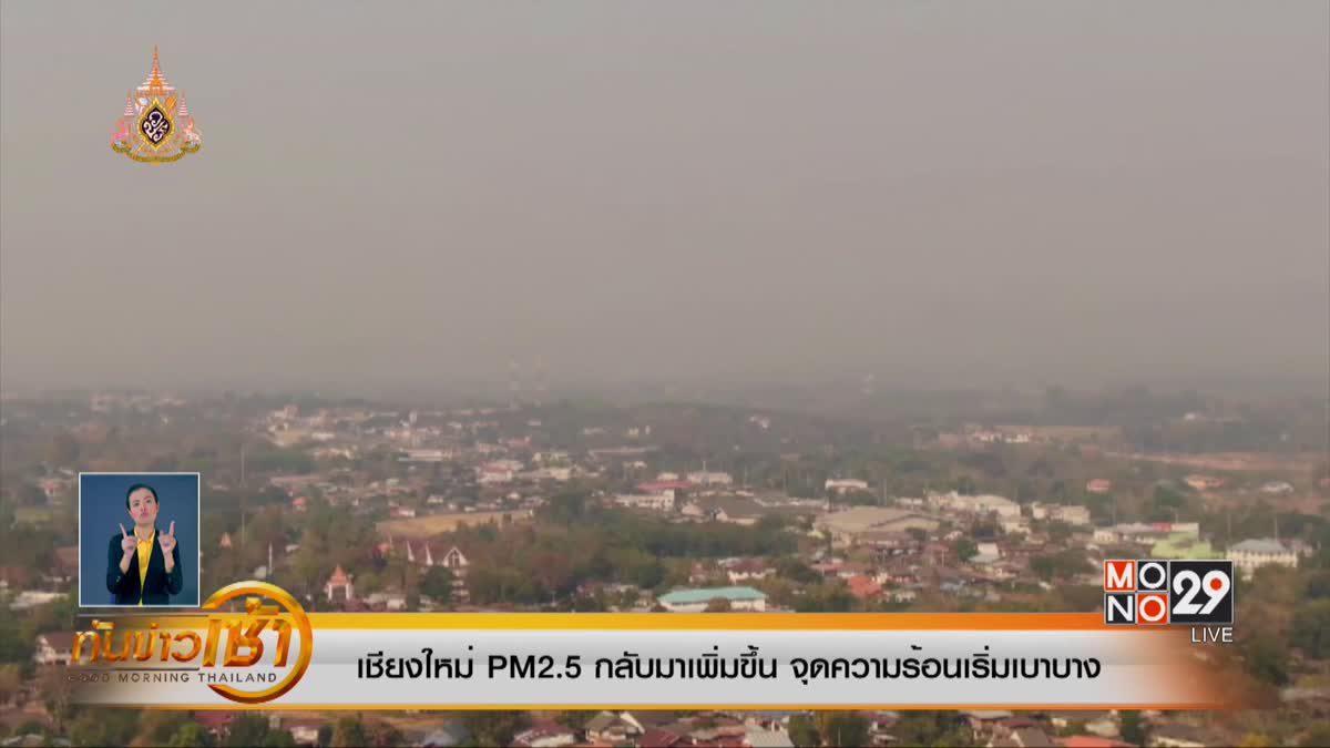 เชียงใหม่ PM2.5 กลับมาเพิ่มขึ้น จุดความร้อนเริ่มเบาบาง