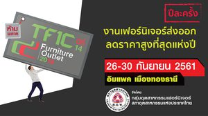 งาน TFIC Furniture Outlet 2018